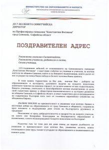 pozdr_adress_ruo